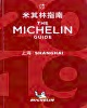 Press_3_MMB_UV-_THE_MICHELIN_GUIDE_2019-_SEP_2018
