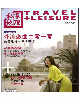 COVER-Q-MMB-TRAVEL+LEISURE CN-APR 2010